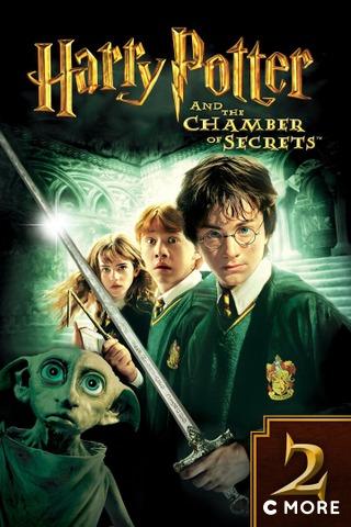 Harry Potter og mysteriekammeret (Original tale)